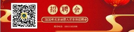 北京(jing)英才網(wang)